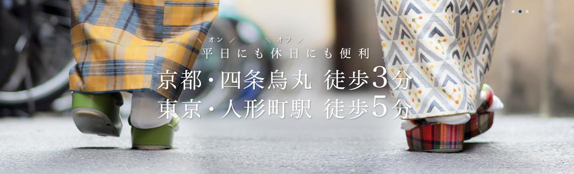 平日(オン)にも休日(オフ)にも便利 京都・四条烏丸 徒歩3分 東京・人形町駅 徒歩5分