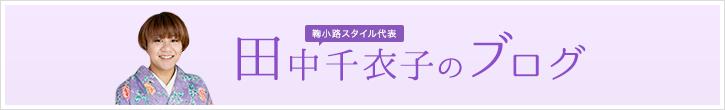 田中千衣子のブログ
