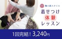 【東京】人に着物を着せてみよう!着せつけ体験レッスン