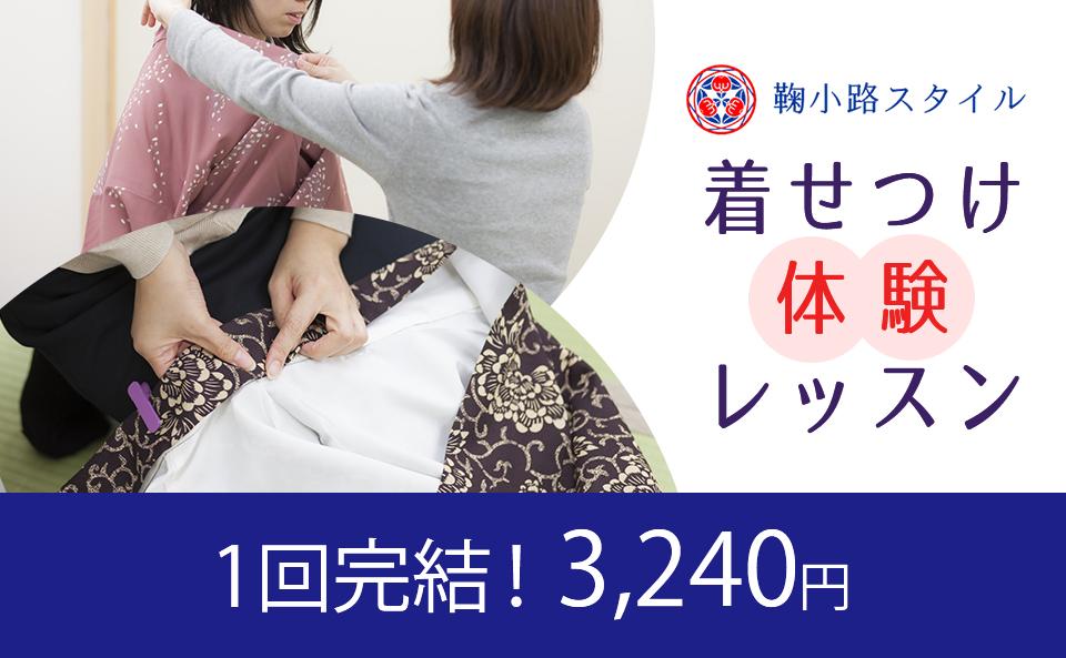 【京都】人に着物を着せてみよう!着せつけ体験レッスン