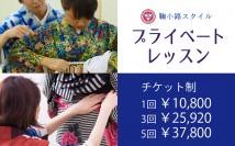【京都】チケット制プライベートレッスン(1回/3回/5回)