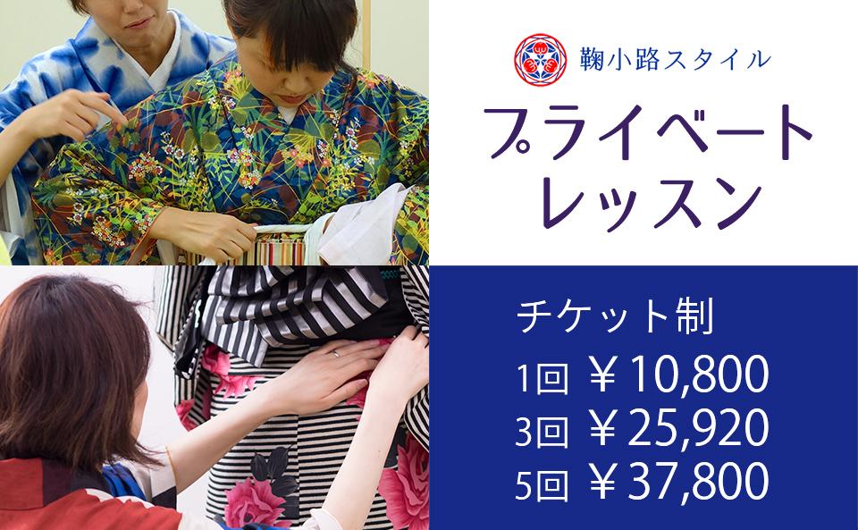 【東京】チケット制プライベートレッスン(1回/3回/5回)