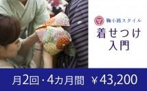 【京都】7月・9月スタート着せつけ入門コース