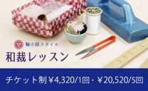 【東京】和裁レッスン