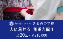 【京都】7月開講【きものの学校】人に着せる 無重力編①