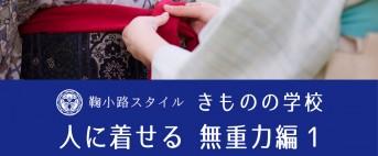 【東京】4月開講【きものの学校】人に着せる 無重力編①