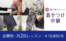 【京都】着せつけ中級コース