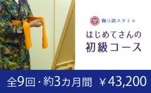 【京都】12月スタート初級コース
