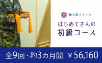 ※2月・3月期間限定特別価格【東京】初級コースプライベートレッスン
