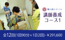 【京都】12月開講 講師養成コース1 ※再受講可