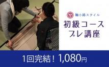 【京都】初級コースプレ講座