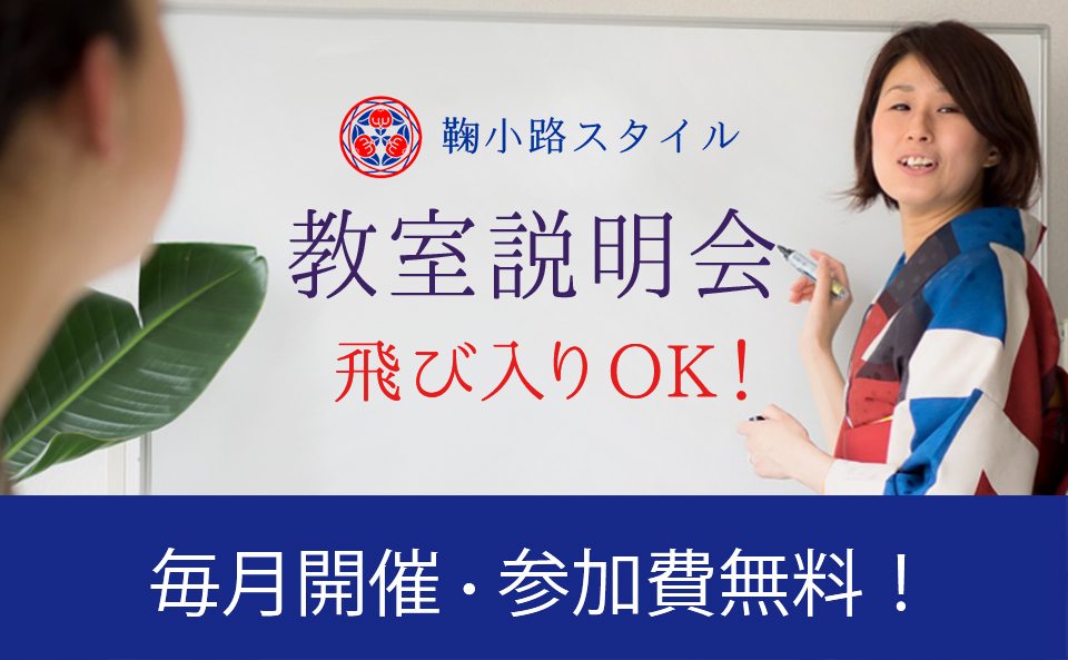 【毎月開催】教室説明会/きものの学校説明会