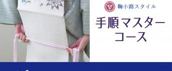 【京都】12月開講手順マスターコース