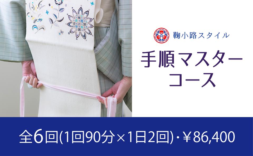 【京都】手順マスターコース
