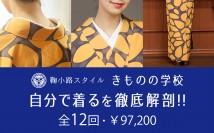 【京都】10月開講【きものの学校】自分で着るを徹底解剖!