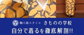 【京都】8月開講【きものの学校】自分で着るを徹底解剖!