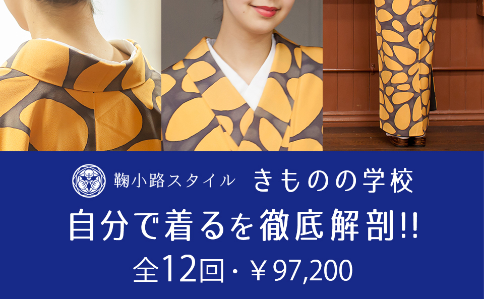 【京都】8月・11月開講【きものの学校】自分で着るを徹底解剖!