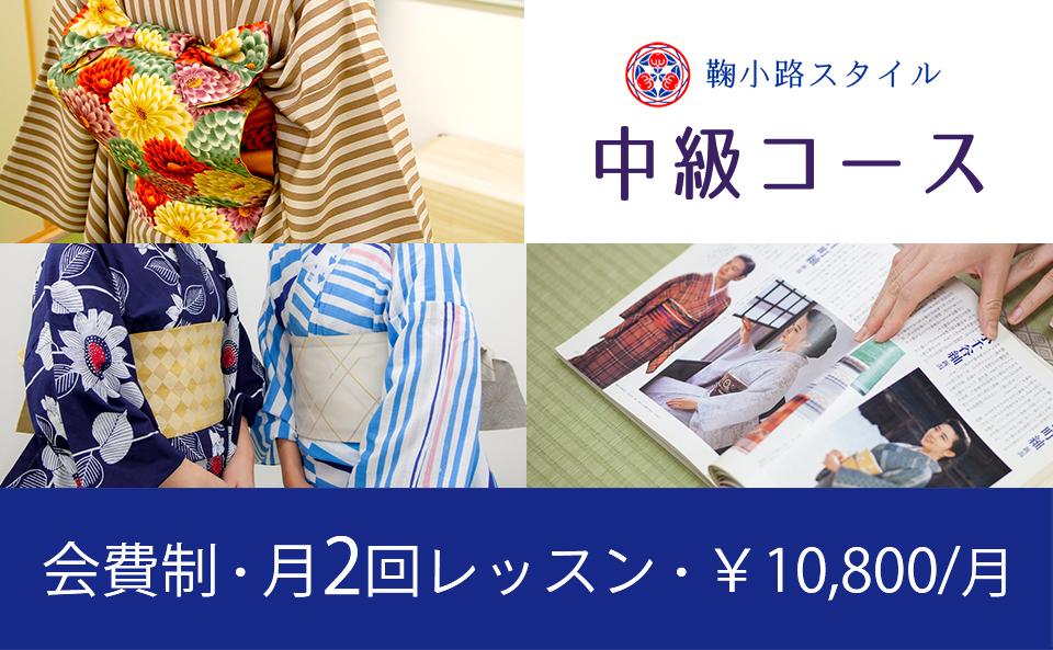 【東京】着物を楽しむ中級コース