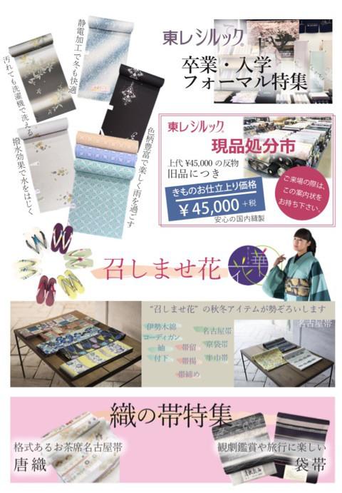 【東京】4/20(金)21(土)さんぽうよしの会 問屋さんお買い物ツアー