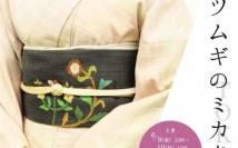 6/8(金)〜10(日) 【東京】ツムギのミカタ 〜結城紬の想いをつなぐ〜