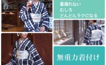 【京都】無重力着付け 着心地体験講座+説明会