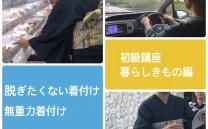 【東京】無重力着付け 初級講座class1 【暮らしきものスタイル編】