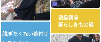 【京都】無重力着付け 初級講座class1 【暮らしきものスタイル編】