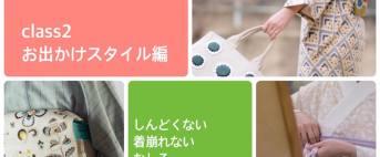 【京都】無重力着付け講座class2 【お出かけきものスタイル編】